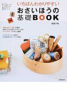 いちばんわかりやすいおさいほうの基礎BOOK (いちばんわかりやすい手芸シリーズ)
