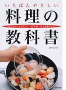 """いちばんやさしい料理の教科書 はじめてでも大丈夫!""""超""""が付くほど簡単レシピ"""