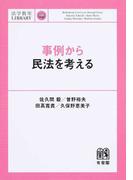 事例から民法を考える (法学教室LIBRARY)