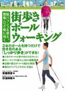 街歩きポールウォーキング 筋バランスを整え、腰痛・ひざ痛に効く
