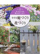 小さな庭づくり&花づくり ガーデニングの楽しみがいっぱい!