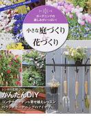 小さな庭づくり&花づくり ガーデニングの楽しみがいっぱい! (ブティック・ムック)(ブティック・ムック)