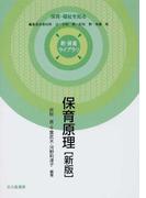 保育原理 新版 (新保育ライブラリ 保育・福祉を知る)