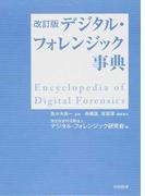 デジタル・フォレンジック事典 改訂版