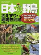 日本の野鳥さえずり・地鳴き図鑑 CDで鳴き声を聴き分ける全152種