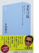 タモリ伝 森田一義も知らない「何者にもなりたくなかった男」タモリの実像 (コア新書)