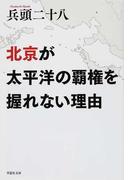 北京が太平洋の覇権を握れない理由 (草思社文庫)(草思社文庫)