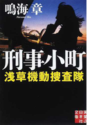 刑事小町 (実業之日本社文庫 浅草機動捜査隊)(実業之日本社文庫)