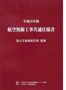 航空無線工事共通仕様書 平成25年版