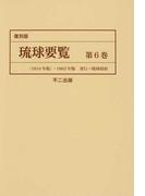 琉球要覧 復刻版 第6巻 1954年版