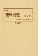 琉球要覧 復刻版 第7巻 1964年版