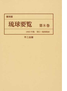 琉球要覧 復刻版 第8巻 1965年版