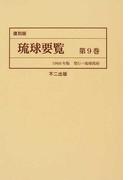 琉球要覧 復刻版 第9巻 1966年版