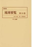 琉球要覧 復刻版 第10巻 1967年版