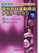 関節機能解剖学に基づく整形外科運動療法ナビゲーション 改訂第2版 下肢