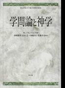 学問論と神学 (青山学院大学総合研究所叢書)
