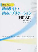 演習で学ぶWebサイト・Webアプリケーション制作入門