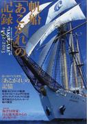 帆船「あこがれ」の記録 1992−2013