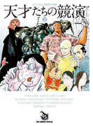 天才たちの競演 2 ビッグコミック創刊45周年 (BIG COMICS SPECIAL)(ビッグコミックス)