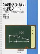 物理学実験の実践ノート 基本8テーマの作図と「学びの記録」