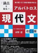 東大理3・文1合格の著者が教える「満点を取る!!!」アルバトロス現代文 改訂3版 (YELL books)
