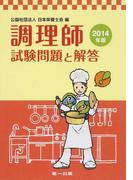調理師試験問題と解答 2014年版