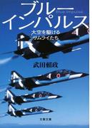 ブルーインパルス 大空を駆けるサムライたち (文春文庫)(文春文庫)