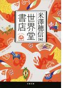 世界堂書店 (文春文庫)(文春文庫)