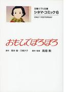 おもひでぽろぽろ (文春ジブリ文庫 シネマ・コミック)(文春ジブリ文庫)