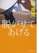 脱がせてあげる (祥伝社文庫)(祥伝社文庫)
