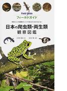 日本の爬虫類・両生類観察図鑑 季節ごとの観察のコツや見分け方がわかる! (フィールドガイド)