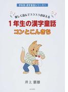 1年生の漢字童話コンとこんきち 楽しく読んでスラスラおぼえる (学年別漢字童話シリーズ)