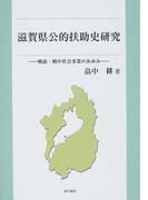 滋賀県公的扶助史研究 戦前・戦中社会事業のあゆみ