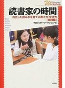 読書家の時間 自立した読み手を育てる教え方・学び方〈実践編〉 (シリーズ・ワークショップで学ぶ)