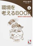 環境を考えるBOOK 6 道具から始まるお話 (考える×続けるシリーズ)