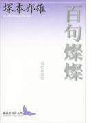 百句燦燦 現代俳諧頌(講談社文芸文庫)