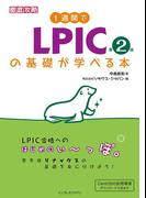 1週間でLPICの基礎が学べる本 第2版(徹底攻略)