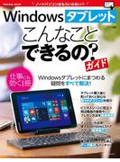 Windowsタブレット こんなことできるの? ガイド