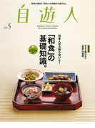 自遊人 2014年 5月号(自遊人)