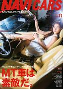 NAVI CARS Vol.11