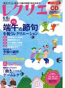 レクリエ 2014年5・6月(レクリエ)