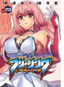 フリージング23(ヴァルキリーコミックス)