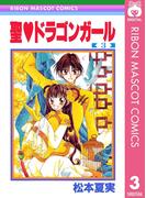 聖・ドラゴンガール 3(りぼんマスコットコミックスDIGITAL)