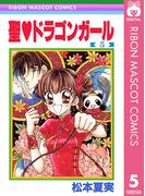 聖・ドラゴンガール 5(りぼんマスコットコミックスDIGITAL)