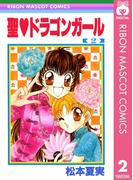聖・ドラゴンガール 2(りぼんマスコットコミックスDIGITAL)