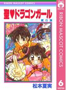 聖・ドラゴンガール 6(りぼんマスコットコミックスDIGITAL)