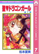聖・ドラゴンガール 7(りぼんマスコットコミックスDIGITAL)