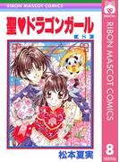 聖・ドラゴンガール 8(りぼんマスコットコミックスDIGITAL)