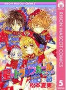 聖・ドラゴンガールみらくる 5(りぼんマスコットコミックスDIGITAL)