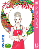 おいしい関係 15(クイーンズコミックスDIGITAL)